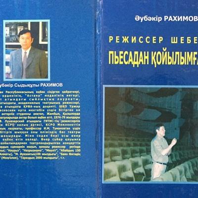 ӘубәкірРахимов. Режиссер шеберлігі. Пьесадан қойылымға дейін (VIII)