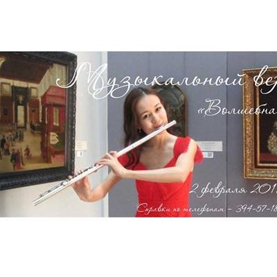 Сиқырлы флейта