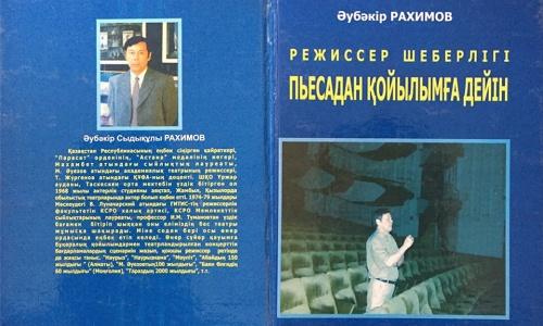 Әубәкір Рахимов. Режиссер шеберлігі. Пьесадан қойылымға дейін (ХХІI)