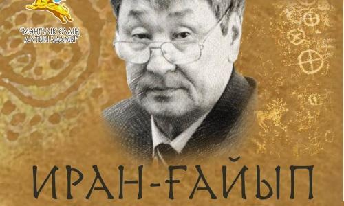 """""""Мәңгілік елдің алтын адамы"""" театр фестивалі өтеді"""