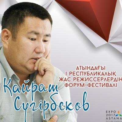 Жас режиссер - жаңа тыныс