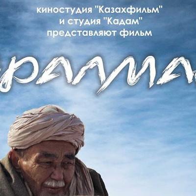 «Аманат» киноклубында «Оралман» фильмінің көрсетілімі өтті