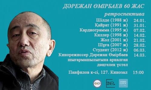 Дәрежан Өмірбаевтың 60 жас мерейтойына орай фильмдерінің ретроспективасы өтеді