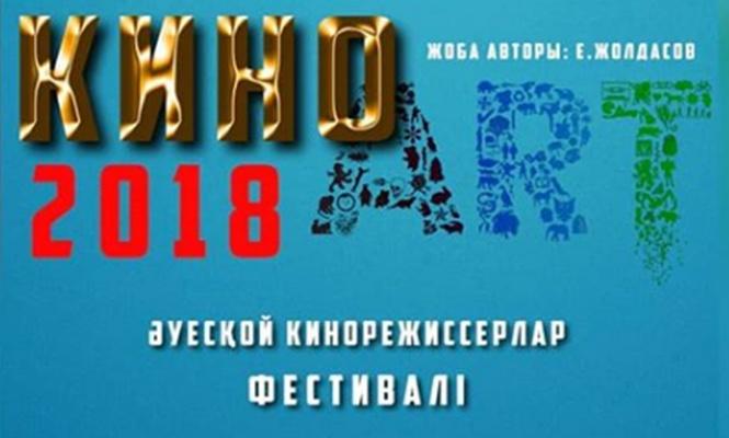 Шымкент қаласында «КИНОАРТ - 2018» әуесқой кинорежиссерлер фестивалі өтеді