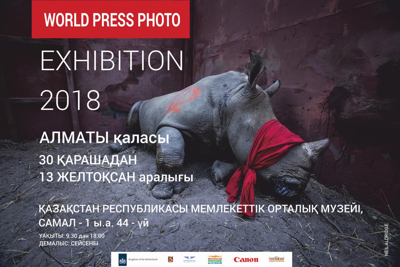 World Press Photo-2018  фотокөрмесінің ашылуы өтеді
