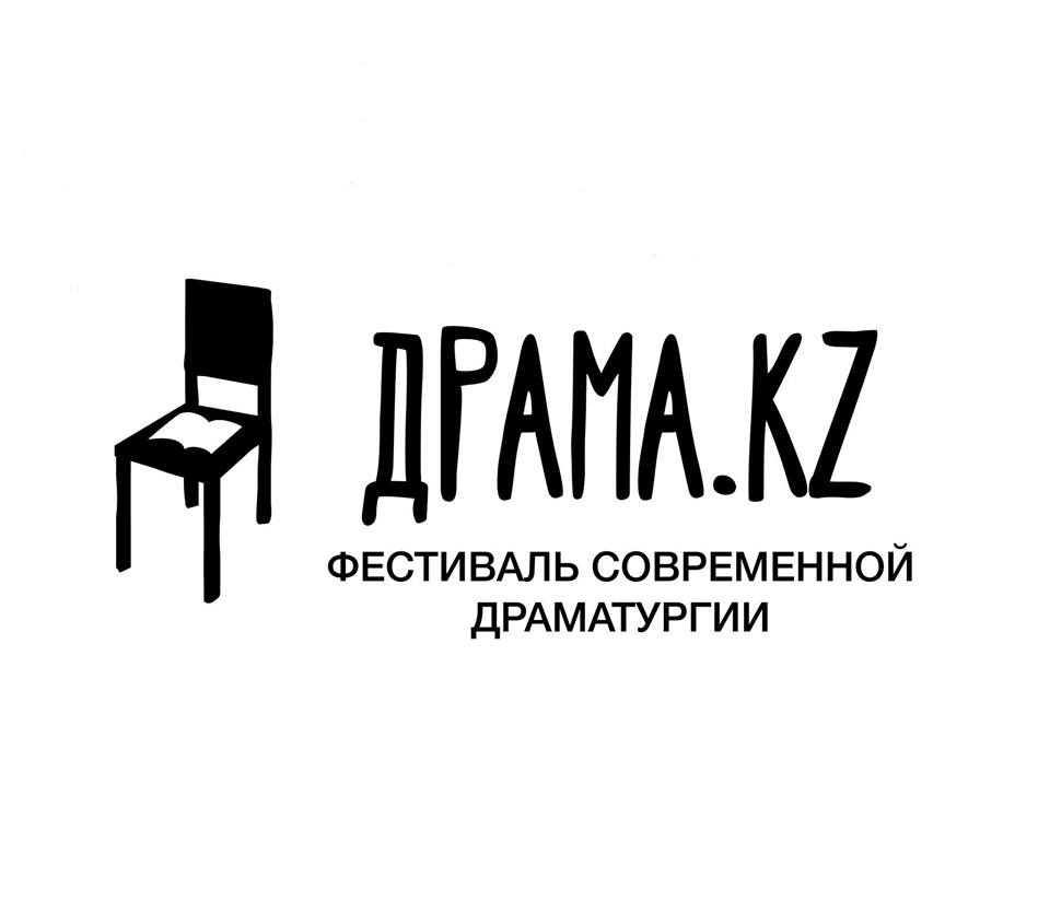 """Заманауи тақырыптар: """"Драма.KZ"""" фестивалі туралы пікір"""