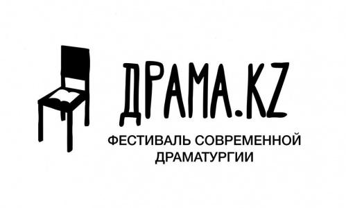 Заманауи тақырыптар («Драма.KZ» фестивалі туралы пікірнама)