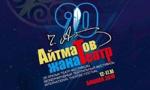 «Айтматов және театр» фестивалі