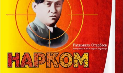 «Нарком Жүргенов» трагедиясының тарихи һәм тәрбиелік мәні