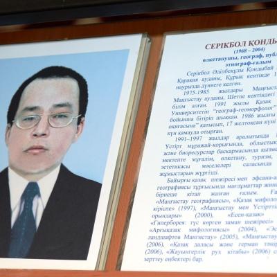 Астанада Қондыбайтану оқулары аясында II Халықаралық ғылыми-теориялық конференция өтеді