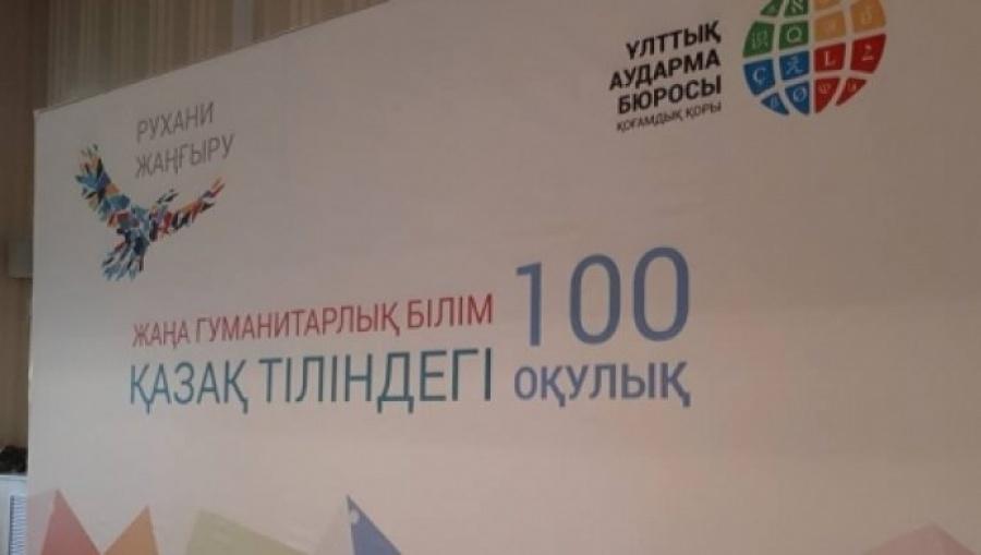 Қазақ тіліне аударылған жаңа 30 оқулық таныстырылады