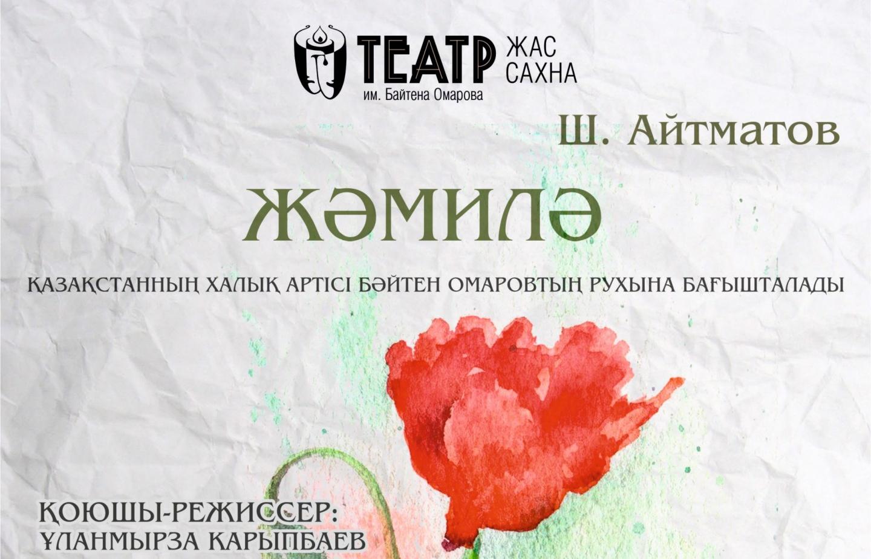 «Жас сахна» театры «Жәмилә» спектаклінің премьерасын өткізеді