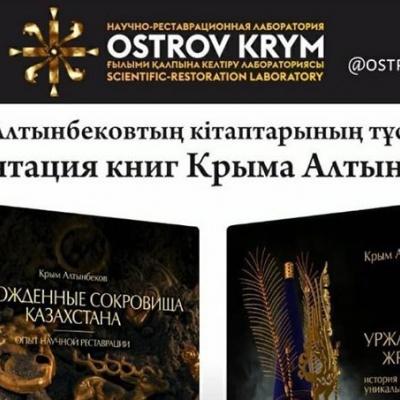 Қазақстандық суретші-реставратор Қырым Алтынбековтың кітабының тұсаукесері өтті