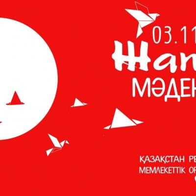 Алматы қаласындағы Жапон мәдениеті күні