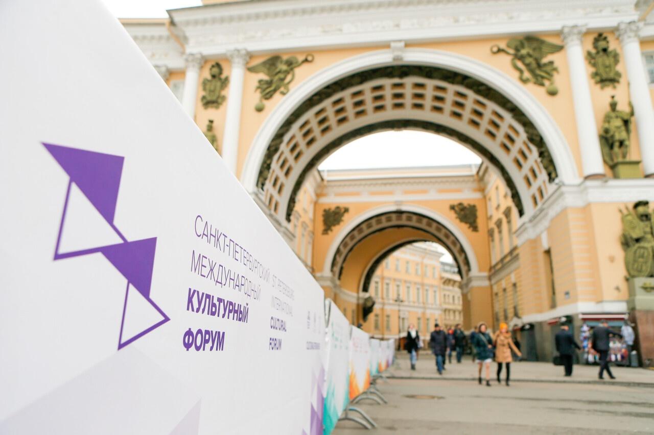 VIII Санкт-Петербург халықаралық мәдени форумы