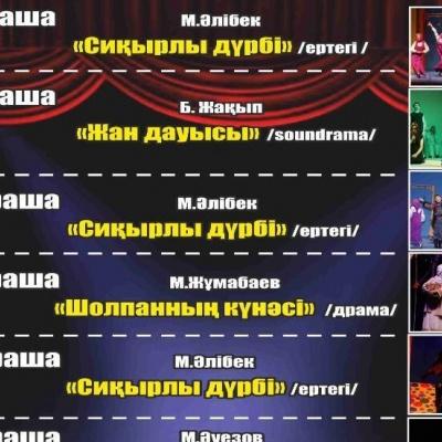 С.Мұқанов театры – Алматыда