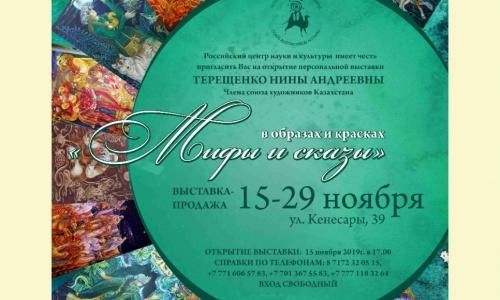 Нина Терещенконың жеке көрмесі