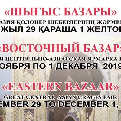 """""""Шығыс базары"""" көрме-жәрмеңкесі"""