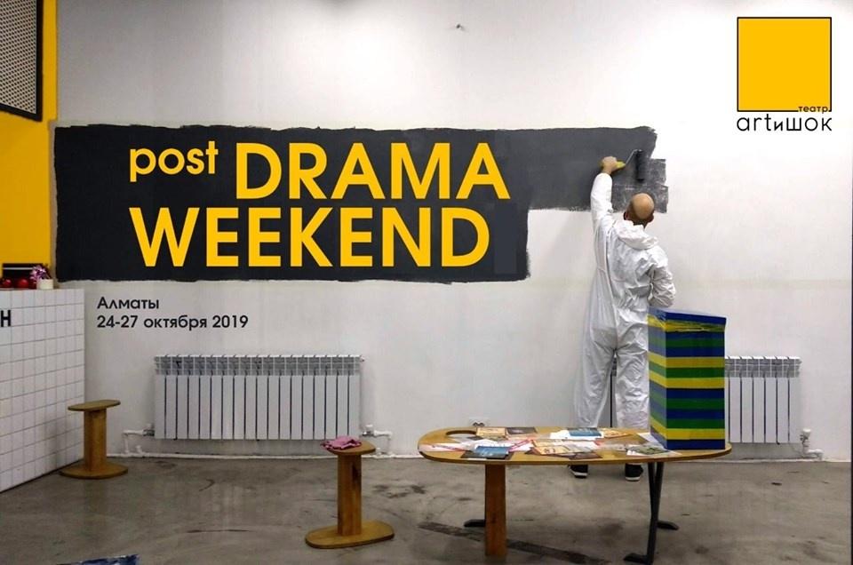 """""""PostDrama Weekend"""": ашық кеңістік өкілдері үшін"""