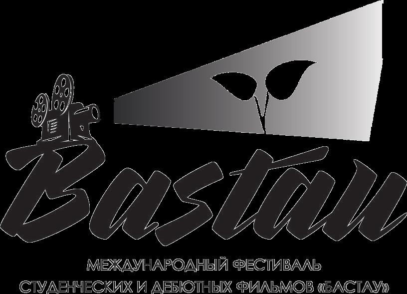 """VIII Халықаралық """"Бастау"""" кинофестиваліне өтінімдер қабылдау басталды"""