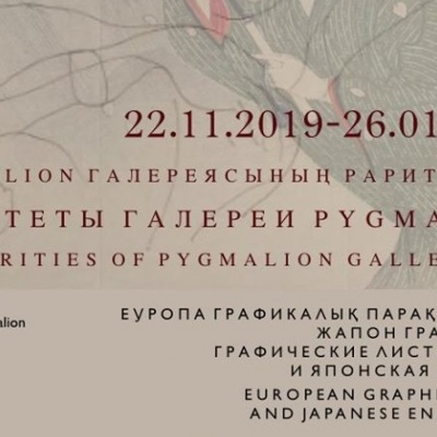 """""""Pygmalion галереясының раритеттері"""" көрмесі"""