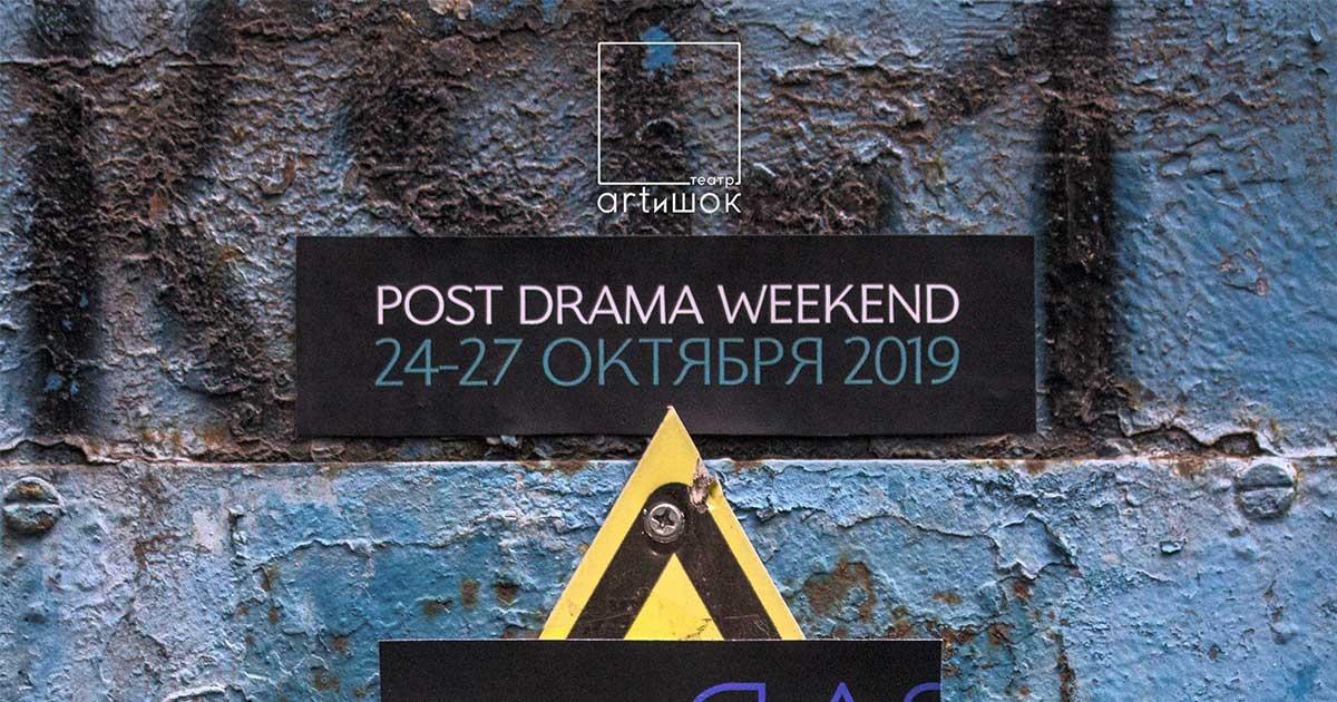 PostDrama Weekend: ашық кеңістік өкілдері үшін