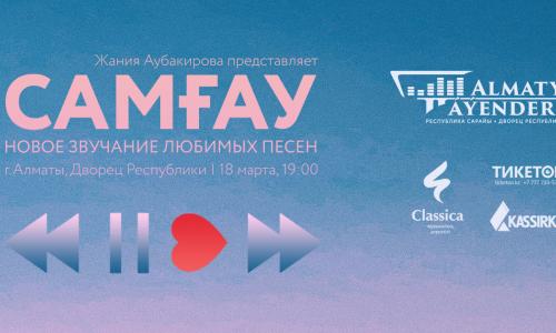 """""""Самғау"""" концерті Алматыда"""