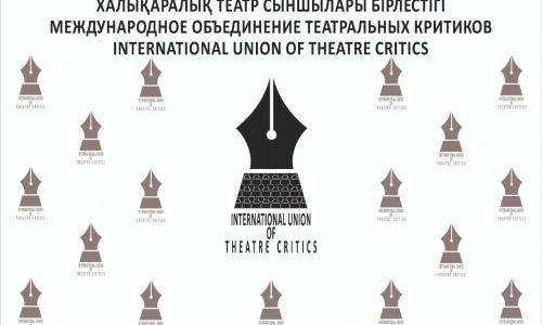 """Almatyda """"Halyqaralyq teatr synshylary birlestiginiń"""" tusaýkeseri ótedi"""