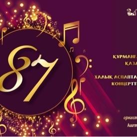 Құрманғазы оркестрі 87-концерттік маусымын ашады