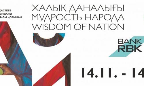 """""""Абай - халық даналығы"""" көрмесі"""