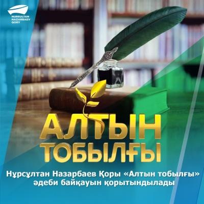 Нұрсұлтан Назарбаев Қоры «Алтын тобылғы» әдеби байқауын қорытындылады