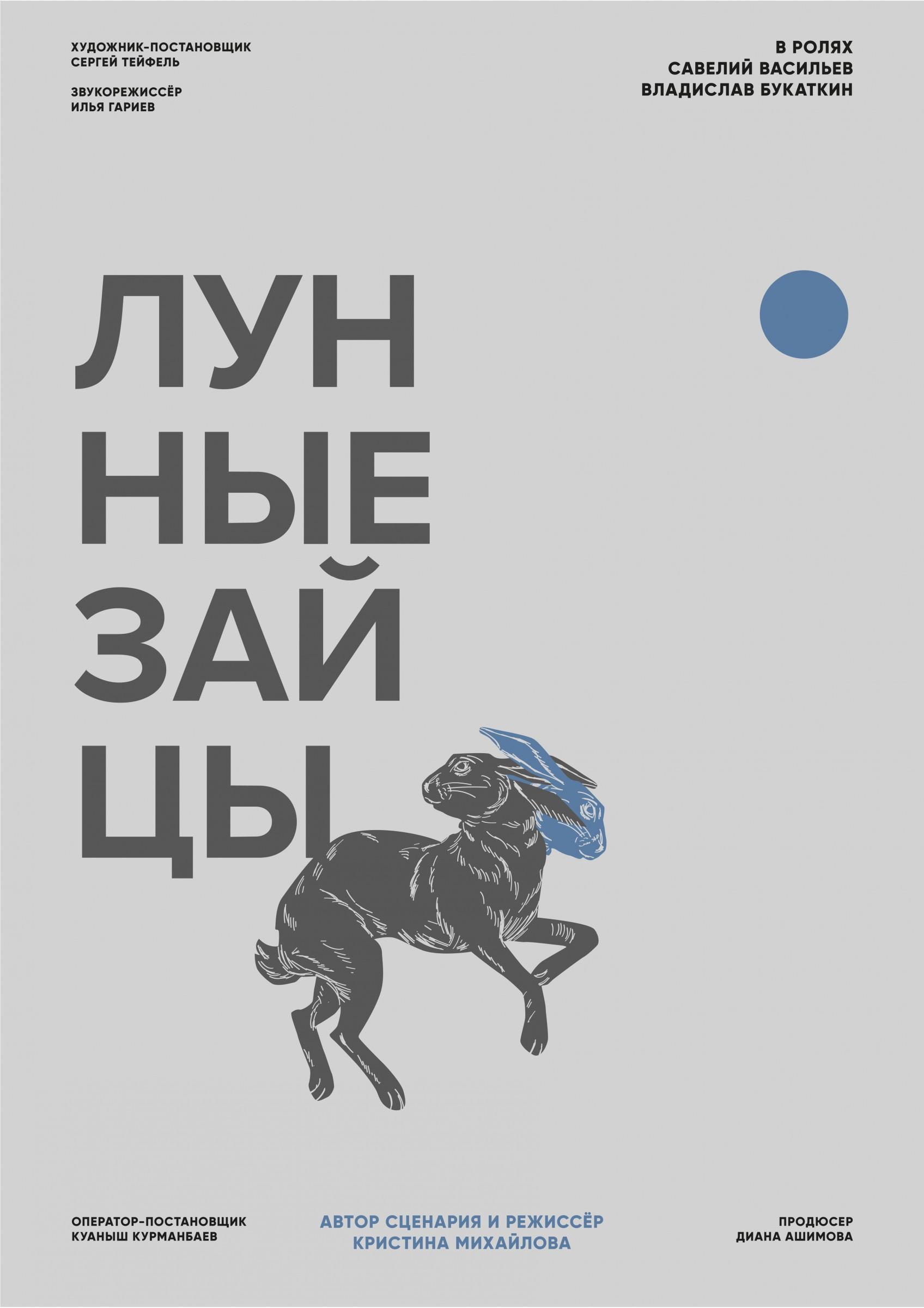 """Айдағы қояндар"". Кристина Михайлова"