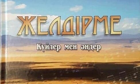 """Күйші-композитор Әшірәлі Шыңқожаевтың өмірі мен шығармашылығына арналған """"Желдірме. Күйлер мен әндер"""" кітабының тұсаукесері өтті"""