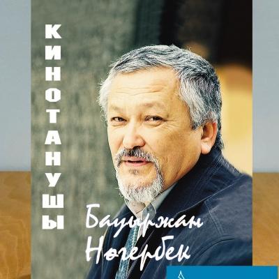 Кинотанушы Бауыржан Нөгербектің шығармашылығына арналған кітап жарыққа шықты