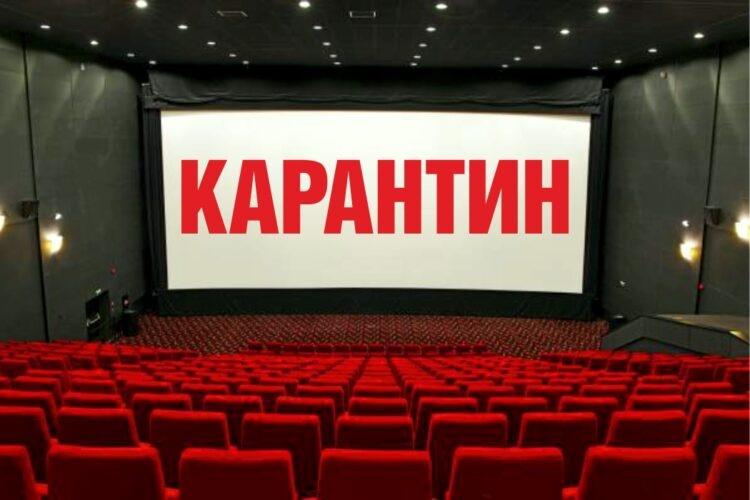 """ҰКҚМО: """"Қазақстандағы кинотеатрлардың қазіргі жағдайы өте ауыр"""""""