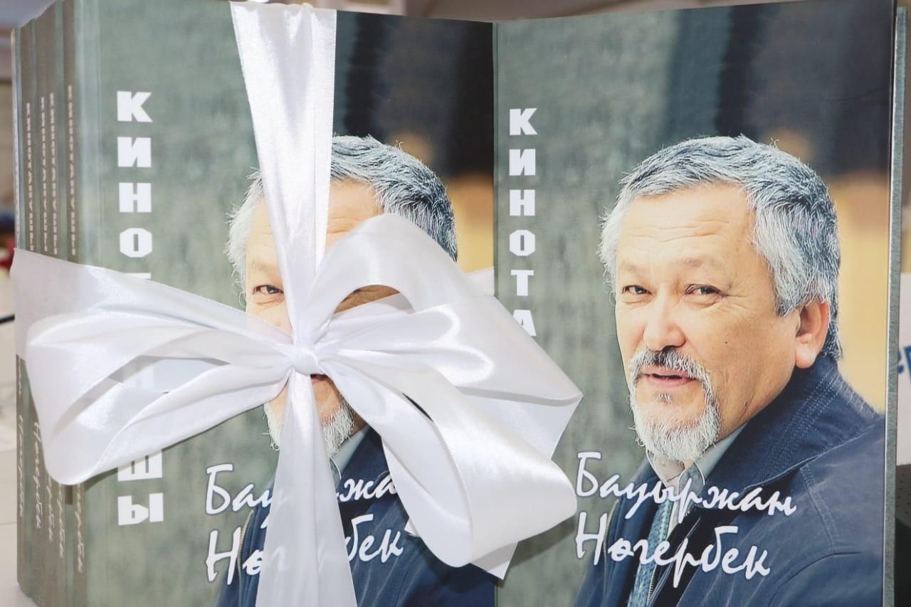 Алматыда «Кинотанушы Бауыржан Нөгербек» атты кітаптың тұсаукесері өтті