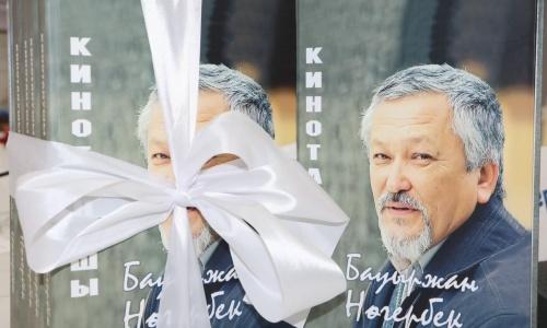 Almatyda «Kınotanýshy Baýyrjan Nógerbek» atty kitaptyń tusaýkeseri ótti