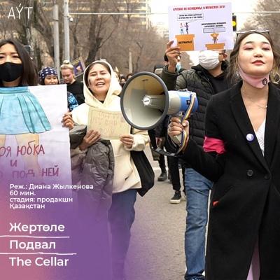Елімізде алғаш рет AÝT Central Asia 2021 Орталық Азиядағы деректі жобалар питчиңі өтті