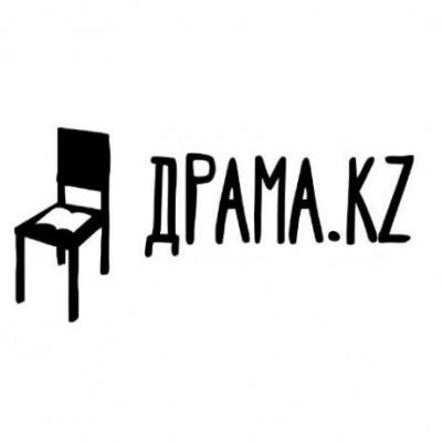 Алматы қаласында 23-25 қазан күндері V ДрамаKZ драматургия фестивалі өтеді